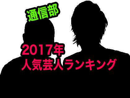 2017年人気の芸人ランキング発表