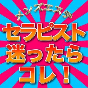 どのセラピストにする?大阪メンズエステで迷ったらこの方法を試せ!