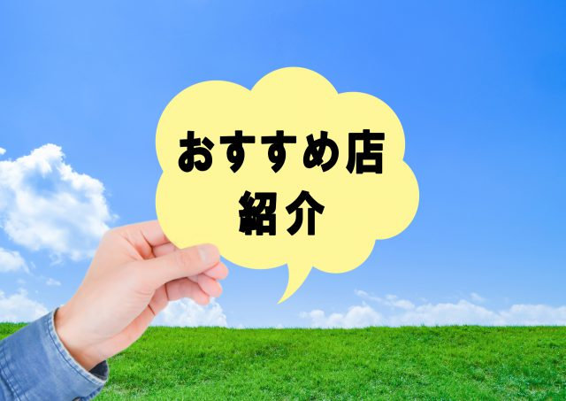 堺筋本町のオススメ店紹介