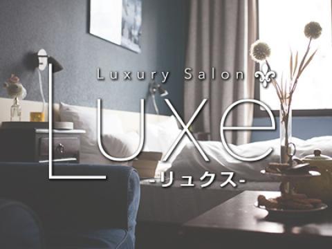 LUXURY SALON LUXE -リュクス-