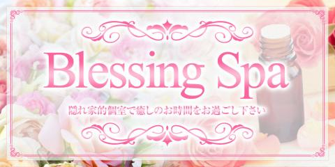 Blessing Spa(ブレッシングスパ)/><br /> <br /> <h4>お店の特徴</h4><br /> <span style=