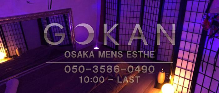 GOKAN~五感~ 大阪中央区堺筋本町メンズエステ