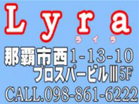 『Lyra(ライラ)』