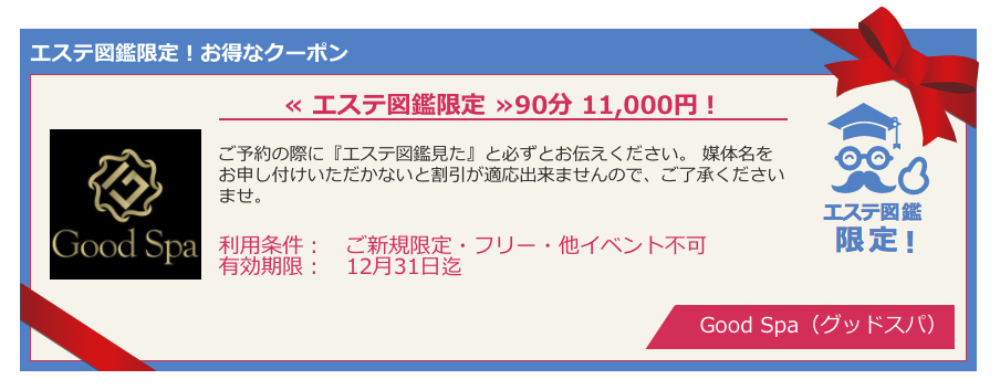 Good Spa(グッドスパ)エステ図鑑