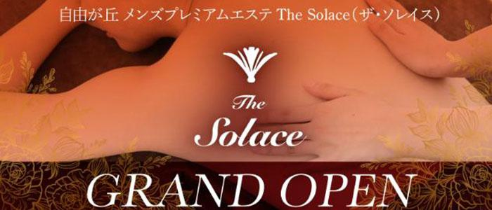 The Solace(ザ・ソレイス)