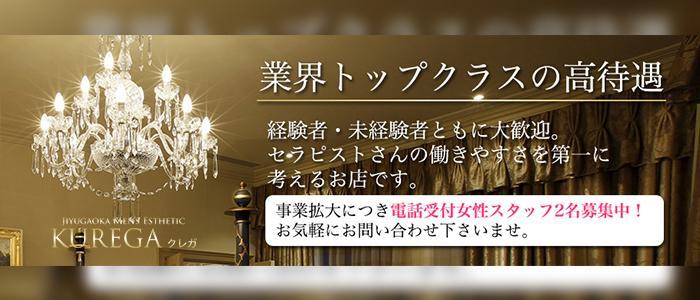 自由が丘のメンズエステ Kurega~クレガ~