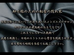 『GOKAN~五感~ 大阪中央区堺筋本町メンズエステ』