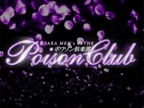 Poison Clubロゴ