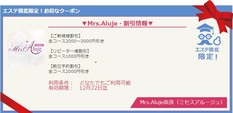 Mrs.Aluje奈良(ミセスアルージュ)