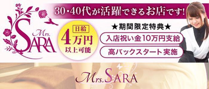 メンズエステ Mrs.SARA~ミセスサラ~